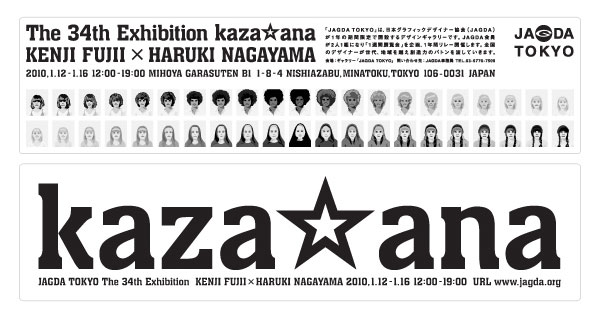 kaza☆ana:JAGDA TOKYO 第34回展覧会(東京都)