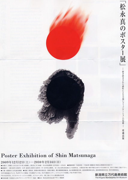 松永真のポスター展(新潟県)  展覧会