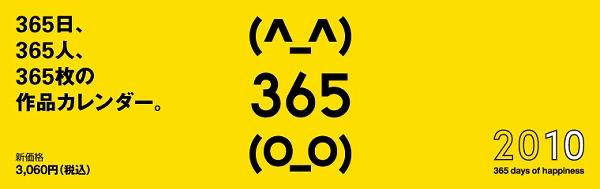 「(^_^)365(O_O)」(ハローサンロクゴ)