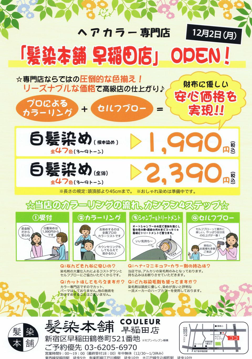 髪染本舗 早稲田店